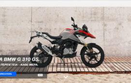 Νέο site BMW Motorrad Hellas