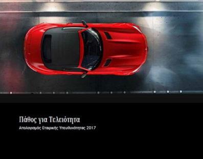 Απολογισμός Εταιρικής Υπευθυνότητας Mercedes-Benz Ελλάς.