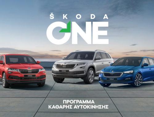 Νέο πρόγραμμα «SKODA ONE – Καθαρή Αυτοκίνηση»