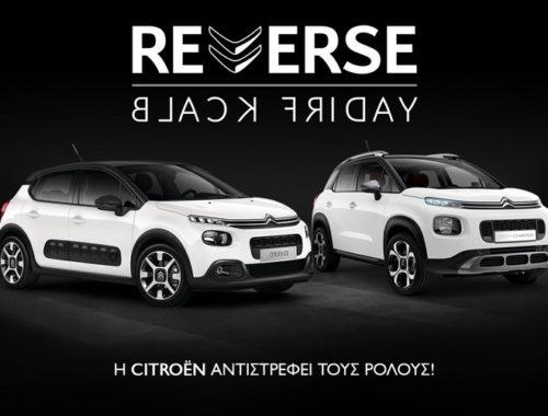 Citroen Reverse Black Friday