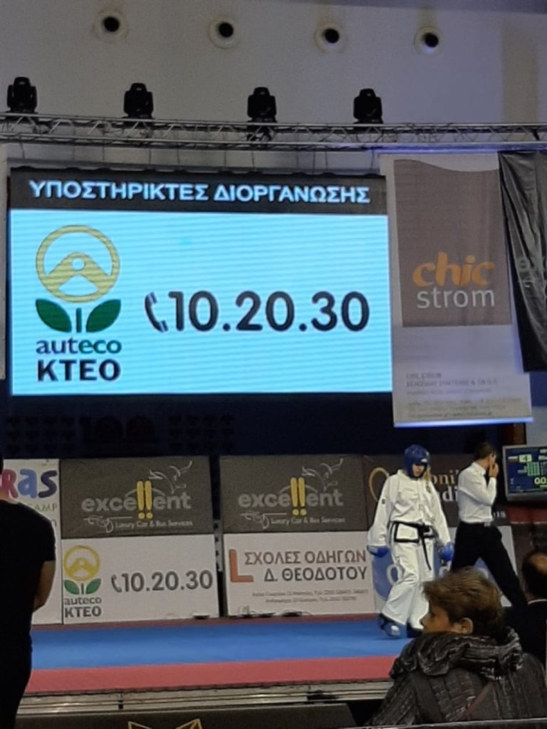 Η Auteco στο 7ο European King ot Taekwon Do