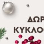 STOCK CENTER CHRISTMAS DEALS