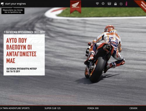Παραπλανητική Ιστοσελίδα Πώλησης Δίκυκλων Honda