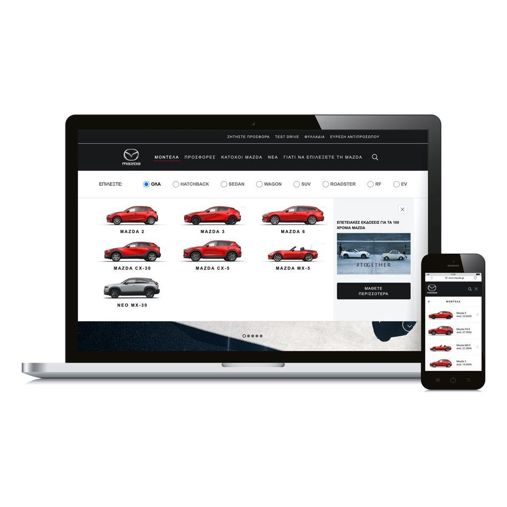 Η Mazda αναβαθμίζει την διαδικτυακή της παρουσία