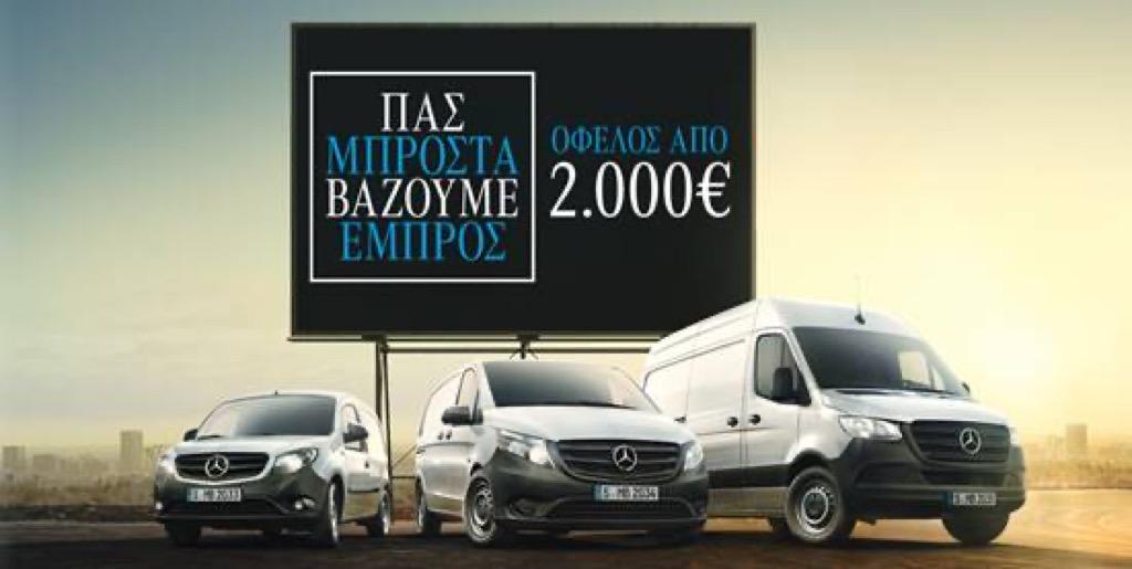 Νέα έκδοση Mercedes-Benz Vans PRO