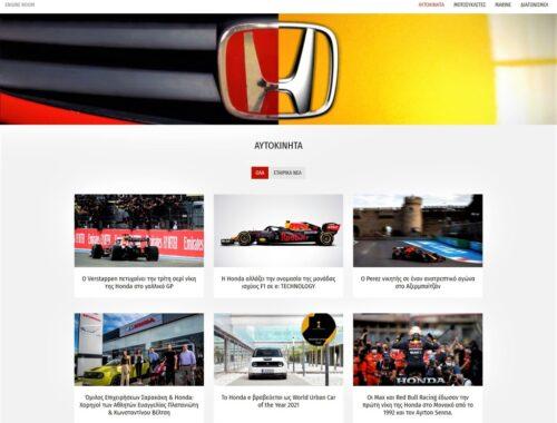Το νέο site της Honda είναι γεγονός