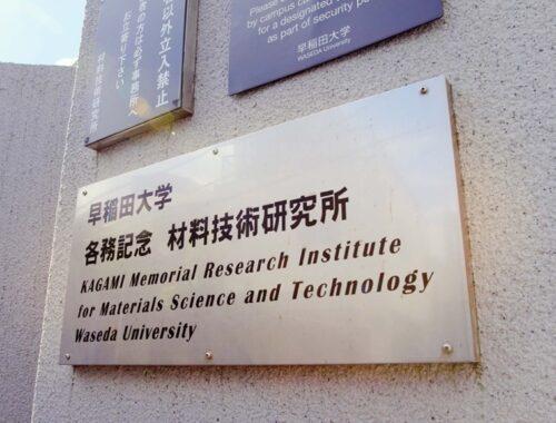 Η Nissan συνεργάζεται με το Πανεπιστήμιο Waseda